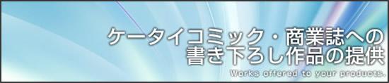 ケータイコミック・商業誌への作品提供