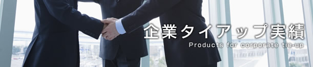 企業タイアップ実績紹介