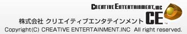 株式会社クリエイティブエンタテインメント:Copyright(C) CREATIVE ENTERTAINMENT.INC  All right reserved.