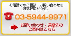 お電話でのご相談・お問い合わせもお気軽にどうぞ。TEL:03-5944-9971 リンク:お問い合わせ・連絡先のご案内はこちら