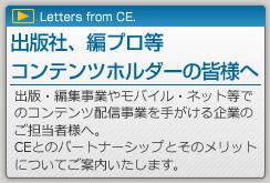 「出版社・編集プロダクション・コンテンツ配信事業者の方へ」出版・編集事業やモバイル・ネット等でのコンテンツ配信事業を手がける企業のご担当者様へ。CEとのパートナーシップとそのメリットについてご案内いたします。
